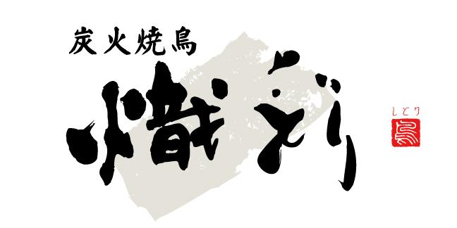 炭火焼鳥 熾どり(しどり)